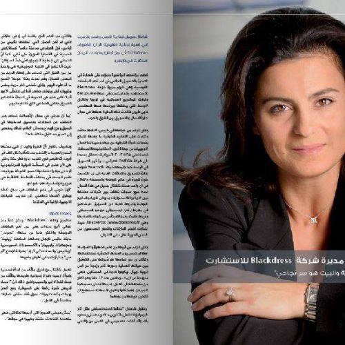 ARAB WOMEN IN BUSINESS